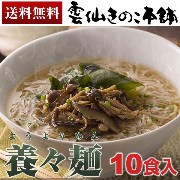 にゅうめん インスタント送料無料 養々麺 雲仙きのこ本舗が作った「養々麺」