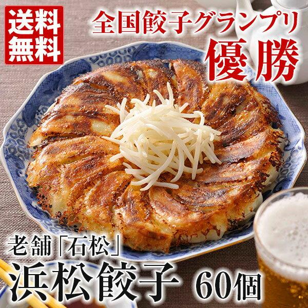 餃子 浜松餃子の老舗「石松」の餃子60個(20個×3袋)送料無料 ギョーザ ぎょうざ 中華 人気