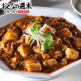 陳建一 本格四川麻婆豆腐(6Pセット) 送料無料 マーボー豆腐