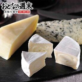 アトリエ・ド・フロマージュのチーズセット 送料無料日本で始めて生チーズを作った人気のチーズ工房 3種のチーズ