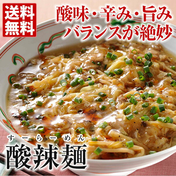 酸辣麺 (スーラーメン)4食セット 送料無料 黄金の福ワンタン まくり