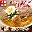 鮭ぶし 生らーめん(4食) 送料無料 旭川ラーメン蔵元