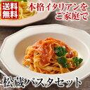 松蔵 パスタセット(8食)【送料無料】