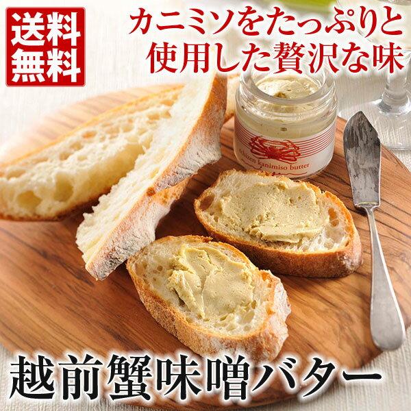 蟹味噌バター(3個セット) 松本家 【送料無料】三玄 福井県 越前 名産品 ご当地グルメ