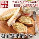 越前蟹味噌バター(3個セット)【送料無料】三玄 福井県 福井市 名産品 ご当地グルメ
