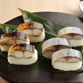 鯖寿司セット(焼き鯖・〆鯖) 送料無料 ギフト 父の日 母の日 敬老の日 お歳暮