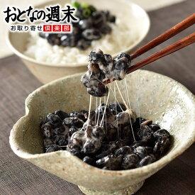 日本の黒豆(12パック入セット) 送料無料 第22回全国納豆鑑評会『最優秀賞』