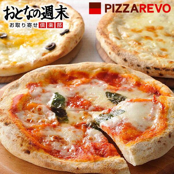 チーズたっぷり釜焼きピザ (3枚セット)送料無料 職人が1枚1枚手作り 釜焼き仕上げ