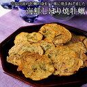 広島 江波せんべい 海鮮しぼり焼牡蠣 (2箱) 送料無料 牡蠣の身を丁寧に焼きあげ