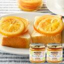 送料無料 2瓶セット オレンジスライスジャム 無添加 ローズメイ ギフト箱入 期間限定
