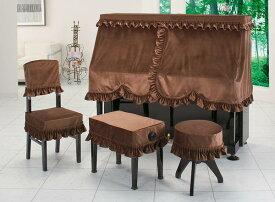 ♪ビロード ピアノ新高低椅子カバー LBーCS間口60未満(採寸が必用です)ワインレッド  ブラウン