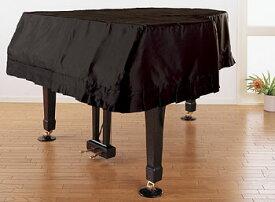 サテンGPピアノカバー G−DX グランドピアノカバーサテン 160未満 アルプス製