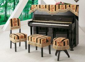 インポートタイプ ピアノ椅子カバー G-120−CK 背もたれ椅子