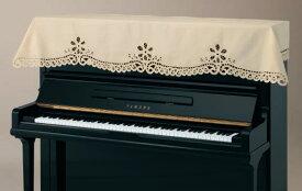 ★アルプス製 ピアノトップカバー カットワークレース CL-24 ベージュ