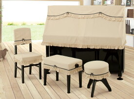 ピアノ椅子カバー ニット OJ−CS BE ベージュ 60cm未満 採寸が必要です。