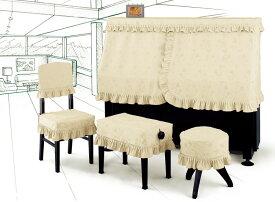 新着商品★ピアノ丸椅子カバー ジャガード EX-CM アイボリーベージュ ※受注生産となり1週間〜10日ほど頂きます
