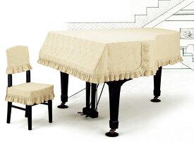 新着商品★グランドピアノカバー ジャガード G-EX アイボリーベージュ 200〜220未満