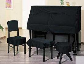 ブラック ニットタイプ ハーフカバー・ニット H-UX/BK アルプス製 アップライトピアノカバー
