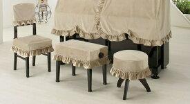 ●ピアノ椅子カバー ベージュ LB-CM 丸椅子カバー(写真右)イスカバーです
