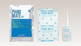 ピアノメイトVIP MS-16S 乾燥剤 最高級ピアノ用保護剤 お手軽な2個セット