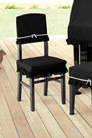 ピアノ椅子カバー ニット OB-CK BK ブラック 背もたれ