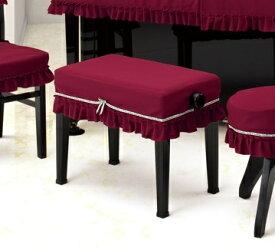 ピアノ椅子カバー ニット OB−CS E エンジ 60未満採寸が必要です。