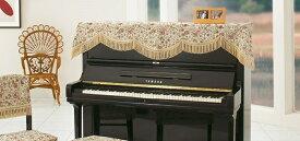 アルプス製 ピアノトップカバー TG-45 ベージュ ピアノカバー
