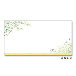 音楽雑貨 封筒 緑の調べ EV-514 フロンティア