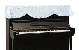◎吉澤アップライト ピアノレース トップカバー L-227SB ピアノカバー アップライトピアノカバー