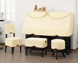 ♪吉澤 ピアノケープ PC-430NL シンプルでコサージュ付!大人気のピアノオールカバー フルカバー アップライトピアノカバー シンプルな中にも気品が感じられます!