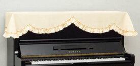 ◎ピアノトップカバー PT-105BE:ワッフル生地のシンプルデザイン