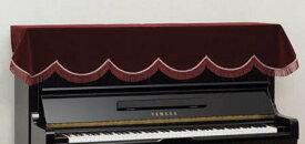 ◎ピアノトップカバー PT-ME:ピアノカバーといえばこれですね!エンジ 昔からお馴染みのピアノカバーの定番