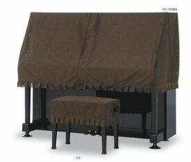 吉澤製 ピアノ椅子カバー 832DB (旧732DB)
