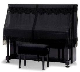 新着商品★吉澤製 アップライトピアノ ピアノケープ PC-719BK(レース)S・M兼用タイプ