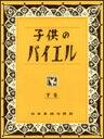 ♪(黄バイエル)ピアノ楽譜  子供のバイエル下 全音楽譜出版