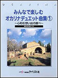 みんなで楽しむオカリナデュエット曲集 1(練習用伴奏CD付)