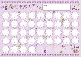 ★PRFG-056 出席カード/ラベンダー (10枚パック)プリマ
