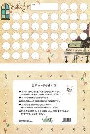 ☆PRFG-052  出席カード ピアノと窓(1セット10枚入り)プリマ