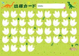 PRFG−037 出席カード きょうりゅう プリマ (10枚パック)