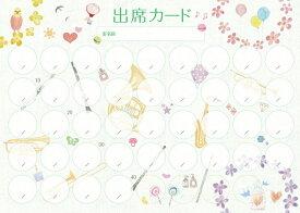 ☆出席カード/吹奏楽(グリーン)PRFG-064 プリマ レッスングッズ