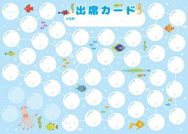 ☆☆レッスン用品 PRFG-063 出席カード/水族館2(10枚パック)プリマ レッスングッズ