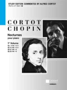 ♪ショパン:ロンド〔コルトー版〕 全音楽譜出版社