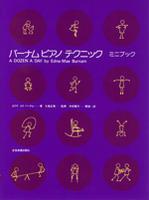 ¥バーナム:ピアノテクニック(ミニブック)全音楽譜出版