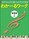 ♪わかーるワーク 基礎編2 全音楽譜出版