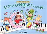 ¥ピアノひけるよ ジュニア 3橋本晃一編さん ドレミ楽譜出版社