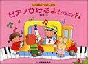 ¥ピアノひけるよ ジュニア 2 橋本晃一編さん ドレミ楽譜出版社