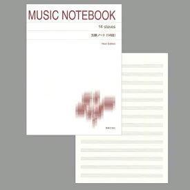 【ノート】五線ノート 音楽之友社 標準版 (菊倍サイズ・14段)|音友