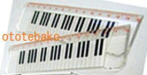 ◎定規 キーボードスケール KG8615-01 発表会記念品に!組み合わせ包装いたします。 GG8610-01