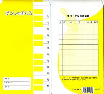 ◎ 月謝袋 (グリム) 鍵盤・黄  CS0315−22  1パック(10枚です)