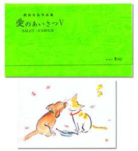 ◎雨田絵はがきセット 愛のあいさつ V AM6020-01